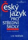 Český jazyk pro I.-IV. ročník středních škol. (mluvnická a stylistická část)